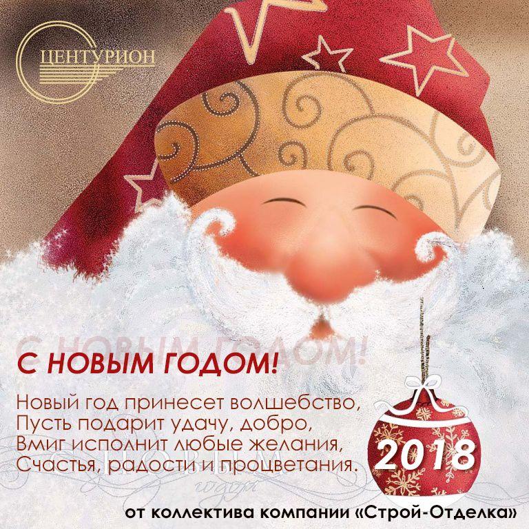 Корпоративная открытка с новым 2017 годом